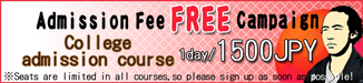 Campaign for Free Enrollment Fee Japanese Course 1 day 1,500yen